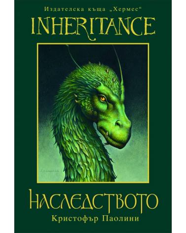 Inheritance 4: Inheritance