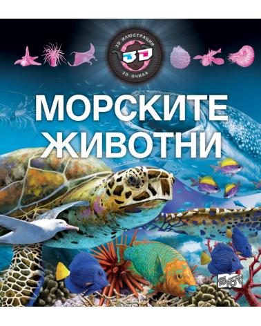Морските животни: 3D илюстрации + 3D очила