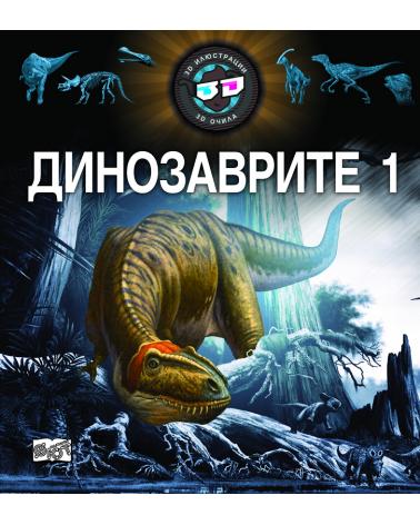 Динозаврите: 3D илюстрации + 3D очила