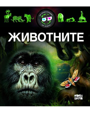Животните: 3D илюстрации + 3D очила