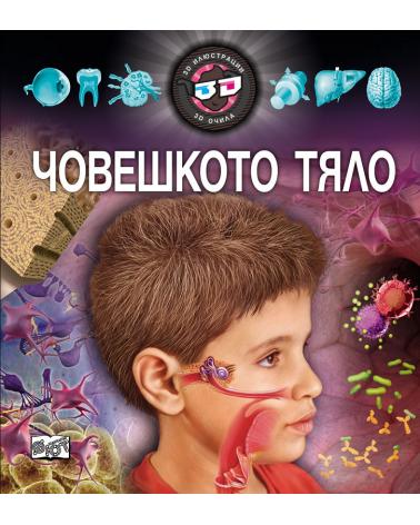 Човешкото тяло: 3D илюстрации + 3D очила