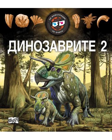 Динозаврите 2: 3D илюстрации + 3D очила