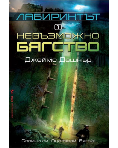 Лабиринтът - книга 1: Невъзможно бягство
