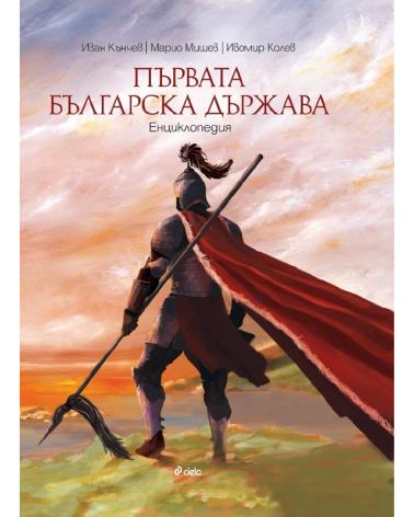 Първата българска държава