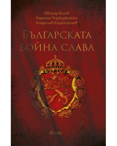 Българската бойна слава