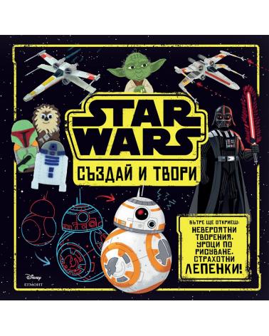 Star Wars: Създай и твори + стикери