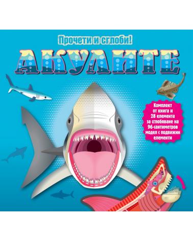 Прочети и сглоби: Акулите + обемен пъзел