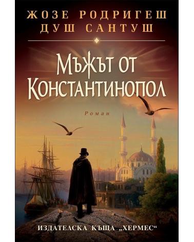 Мъжът от Константинопол