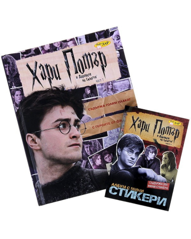 Хари Потър и Даровете на Смъртта - Комплект албум със стикери и книга за фенове