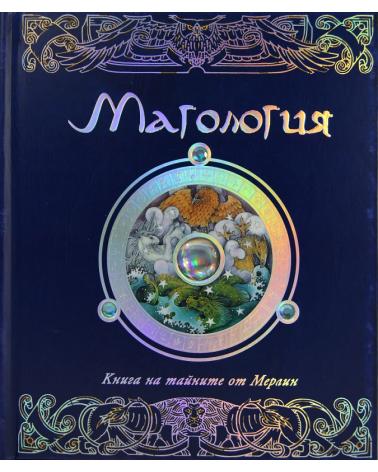 Магология