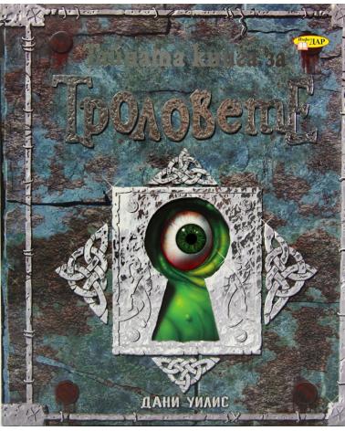 Тайната книга за Троловете