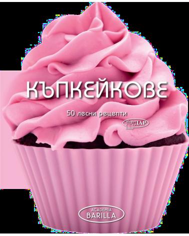 50 лесни рецепти: Къпкейкове