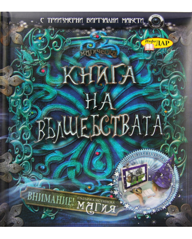 Магическа книга на вълшебствата + CD