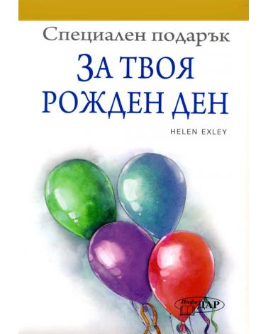 Специален подарък: За твоя рожден ден