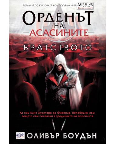 Орденът на асасините - книга 2: Братството