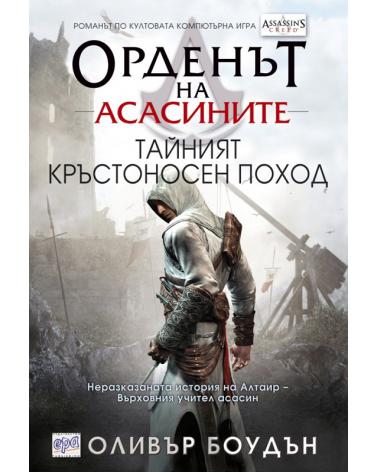 Орденът на асасините - книга 3: Тайният кръстоносен поход