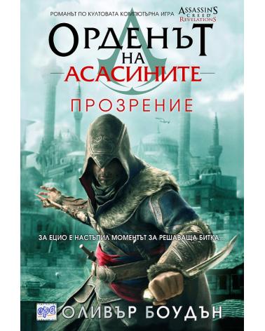 Орденът на асасините - книга 4: Прозрение