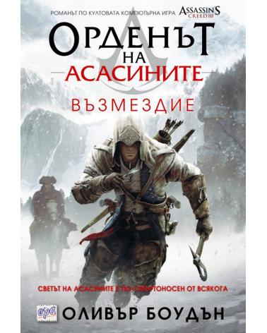 Орденът на асасините - книга 5: Възмездие