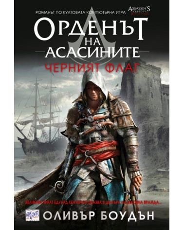Assassin's Creed 6: Black Flag
