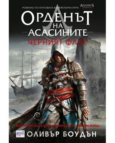 Орденът на асасините - книга 6: Черният флаг