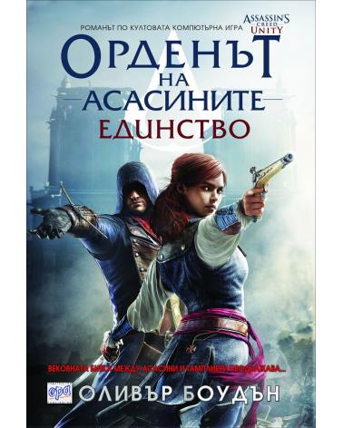 Assassin's Creed 7: Unity