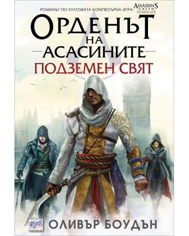 Орденът на асасините - книга 8: Подземен свят