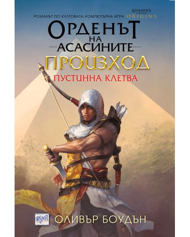 Орденът на асасините - книга 9: Произход. Пустинна клетва