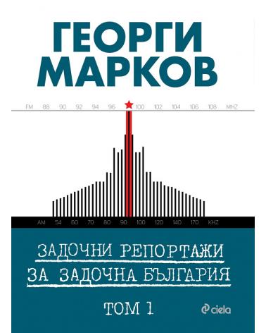 Задочни репортажи за задочна България – Том 1