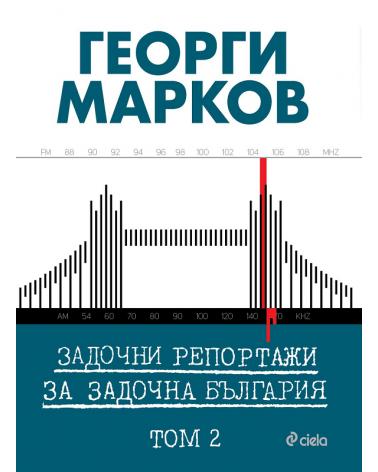 Задочни репортажи за задочна България – Том 2