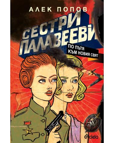 Сестри Палавееви - По пътя към новия свят