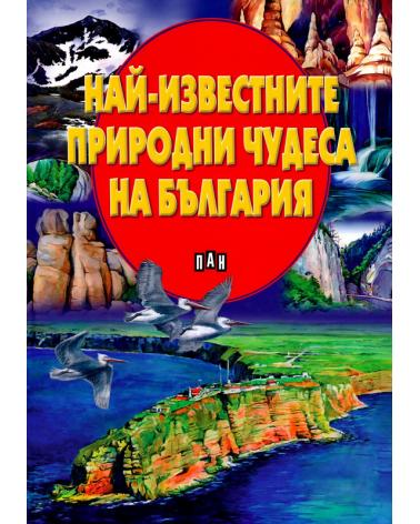 Най-известните природни чудеса на България