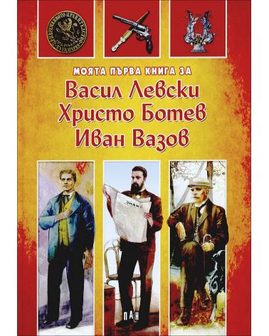 Моята първа книга за Васил Левски, Христо Ботев и Иван Вазов