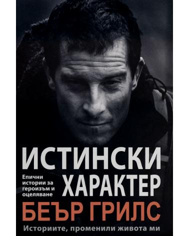 Истински характер: Епичните истории за героизъм и оцеляване