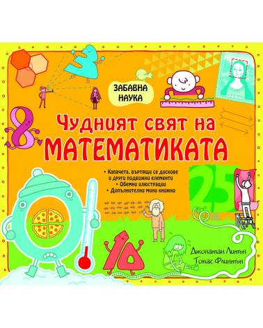 Забавна наука: Чудният свят на математиката