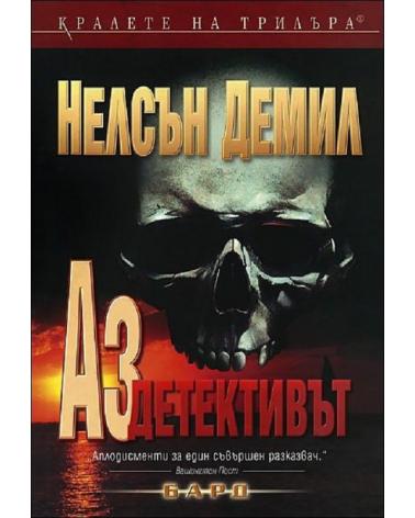 Джон Кори - книга 1: Аз, детективът