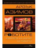 Роботите - том 2