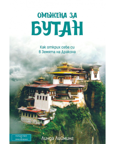 Омъжена за Бутан