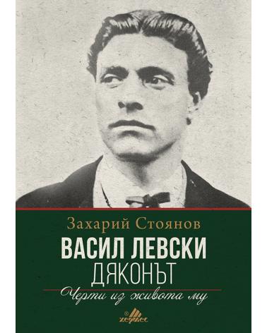 Васил Левски - Дяконът