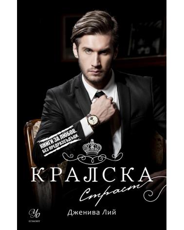 Кралска страст - книга 1