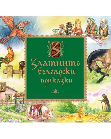 Златните български приказки