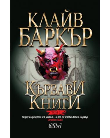 Кървави книги - том 2