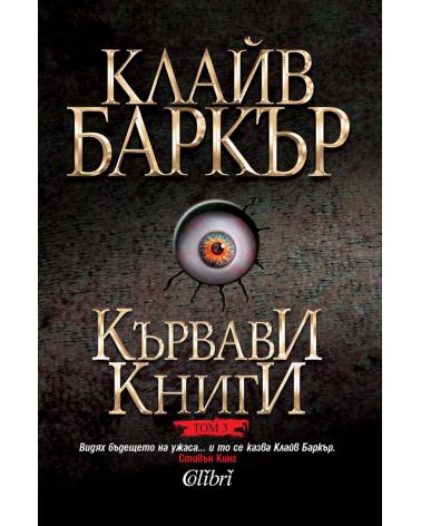 Кървави книги - том 3