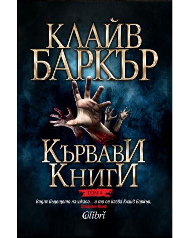 Кървави книги - том 4