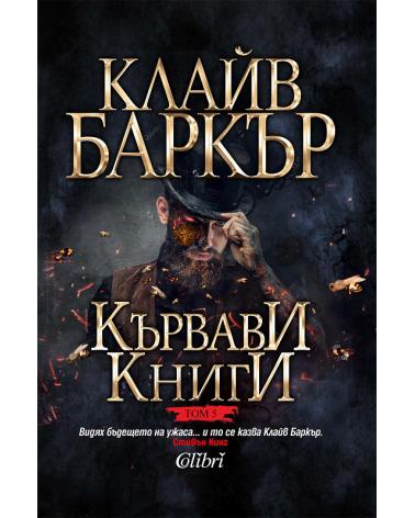 Кървави книги - том 5