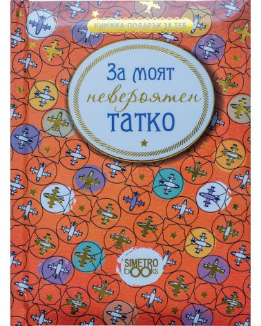 Книжка-подарък за теб: За моят невероятен татко