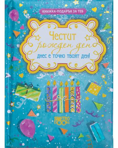 Книжка-подарък за теб: Честит рожден ден. Днес е точно твоят ден!