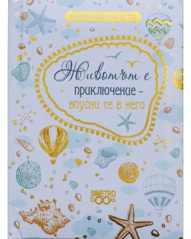 Книжка-подарък за теб: Животът е приключение - впусни се в него