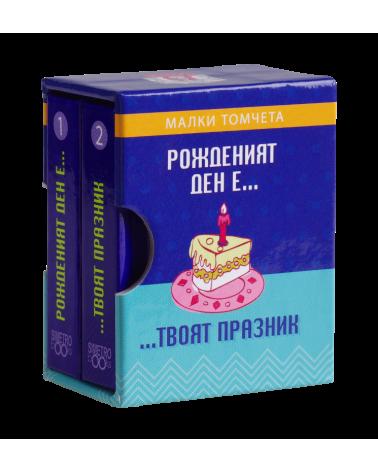 Рожденият ден е твоят празник - комплект от две малки томчета