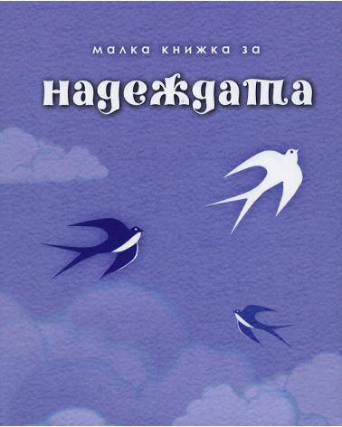 Малка книжка за надеждата