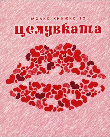 Малка книжка за целувките